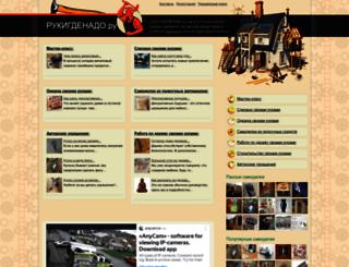 rukigdenado.ru screenshot