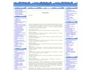 rukodelie.dljavseh.ru screenshot