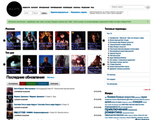 rulate.ru screenshot
