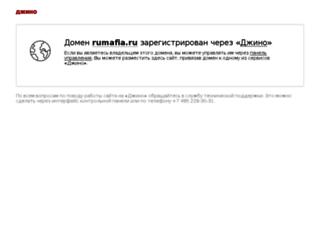 rumafia.ru screenshot
