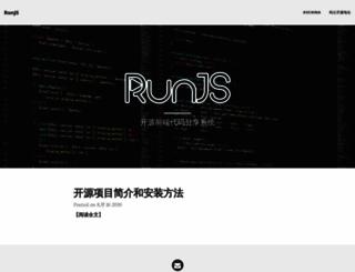 runjs.cn screenshot
