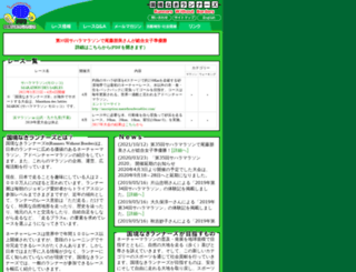 runners-wb.org screenshot