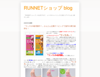 runnetshop.blogspot.jp screenshot