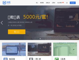runqian.com.cn screenshot