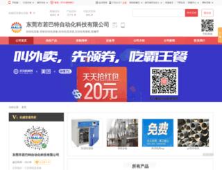 ruobate.maijx.com screenshot