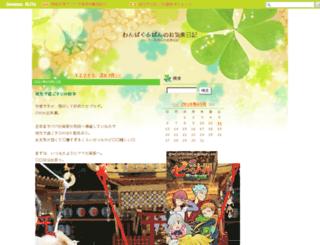 rupan.a-thera.jp screenshot