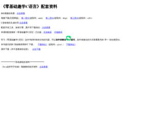 rupeng.com screenshot
