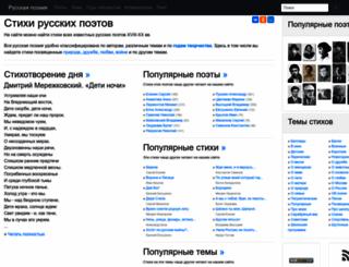 rupoem.ru screenshot