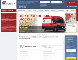 rus-vent.ru screenshot
