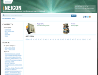 rus.neicon.ru screenshot