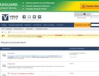 rus.virusinfo.info screenshot