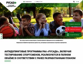 rusada.ru screenshot