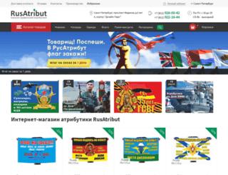 rusatribut.ru screenshot