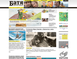 rusbatya.ru screenshot