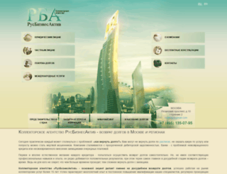 rusbusinessactiv.ru screenshot
