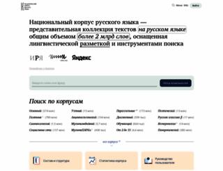 ruscorpora.ru screenshot