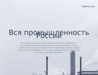 rusfactory.com screenshot