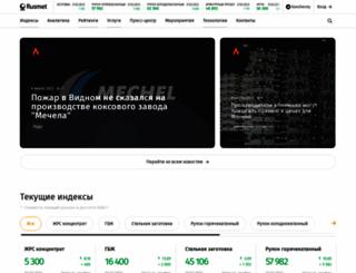 rusmet.ru screenshot