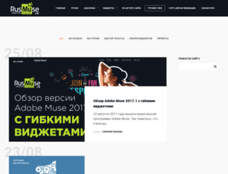 rusmuse.ru screenshot