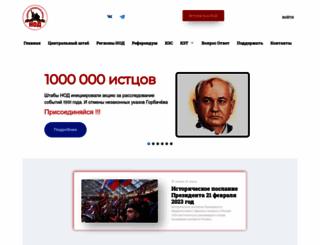 rusnod.ru screenshot