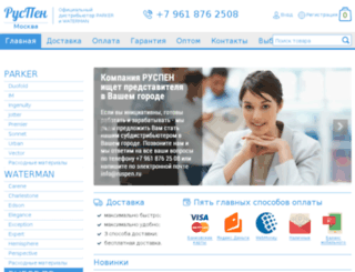 ruspen-msk.ru screenshot