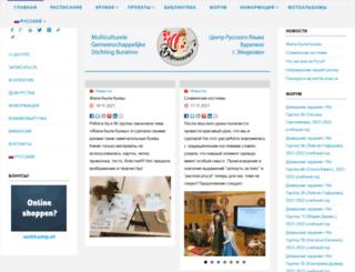 russchooleindhoven.nl screenshot