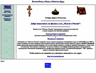 russia-talk.org screenshot