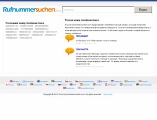 russia.rufnummersuchen.com screenshot
