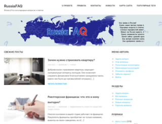 russiafaq.ru screenshot