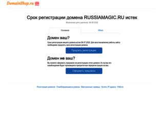russiamagic.ru screenshot