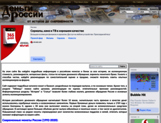 russian-money.ru screenshot