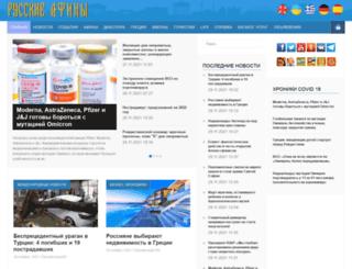 russianathens.gr screenshot