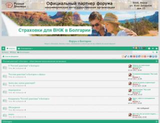russianbulgaria.net screenshot