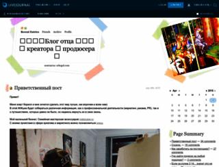 russiandadstory.livejournal.com screenshot