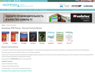 russianforestryreview.com screenshot