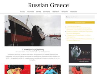 russiangreece.gr screenshot