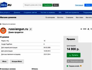 russiangun.ru screenshot