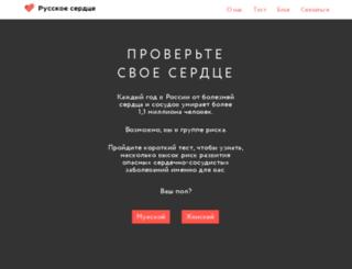 russianheart.org screenshot