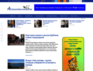 russianireland.com screenshot