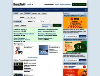 russianrealty.ru screenshot