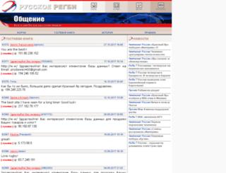 russianrugby.ru screenshot