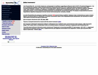 russianships.info screenshot