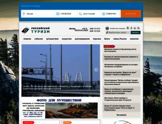 russiantourism.ru screenshot