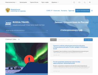 russiatourism.ru screenshot