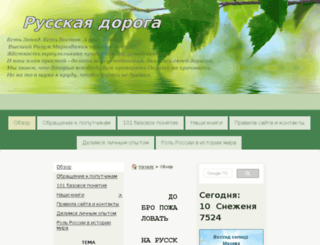 russkaya-doroga.ru screenshot