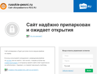 russkie-pesni.ru screenshot