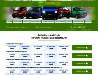 rusvostok.ru screenshot