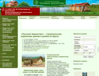 rusz.ru screenshot
