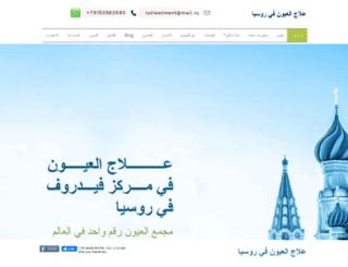 rutreatment.com screenshot