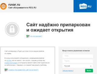 ruvar.ru screenshot